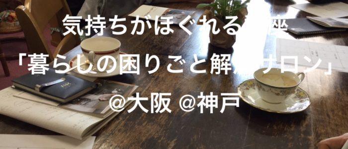 201703-須磨講座-700x300