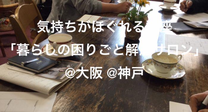 201703-須磨講座