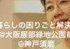 【3月の講座日程】@豊中吹田@神戸須磨 ★  家事がラクに楽しくなる講座ほか