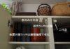 """""""ゼロより1""""の対策で不安と被害を小さく。キッチン収納扉耐震ラッチ、冷蔵庫ベルトなど扉と転倒防止対策"""