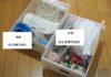 急病やケガへの備え。【常備薬】の薬箱と【救急用品】を分ける理由