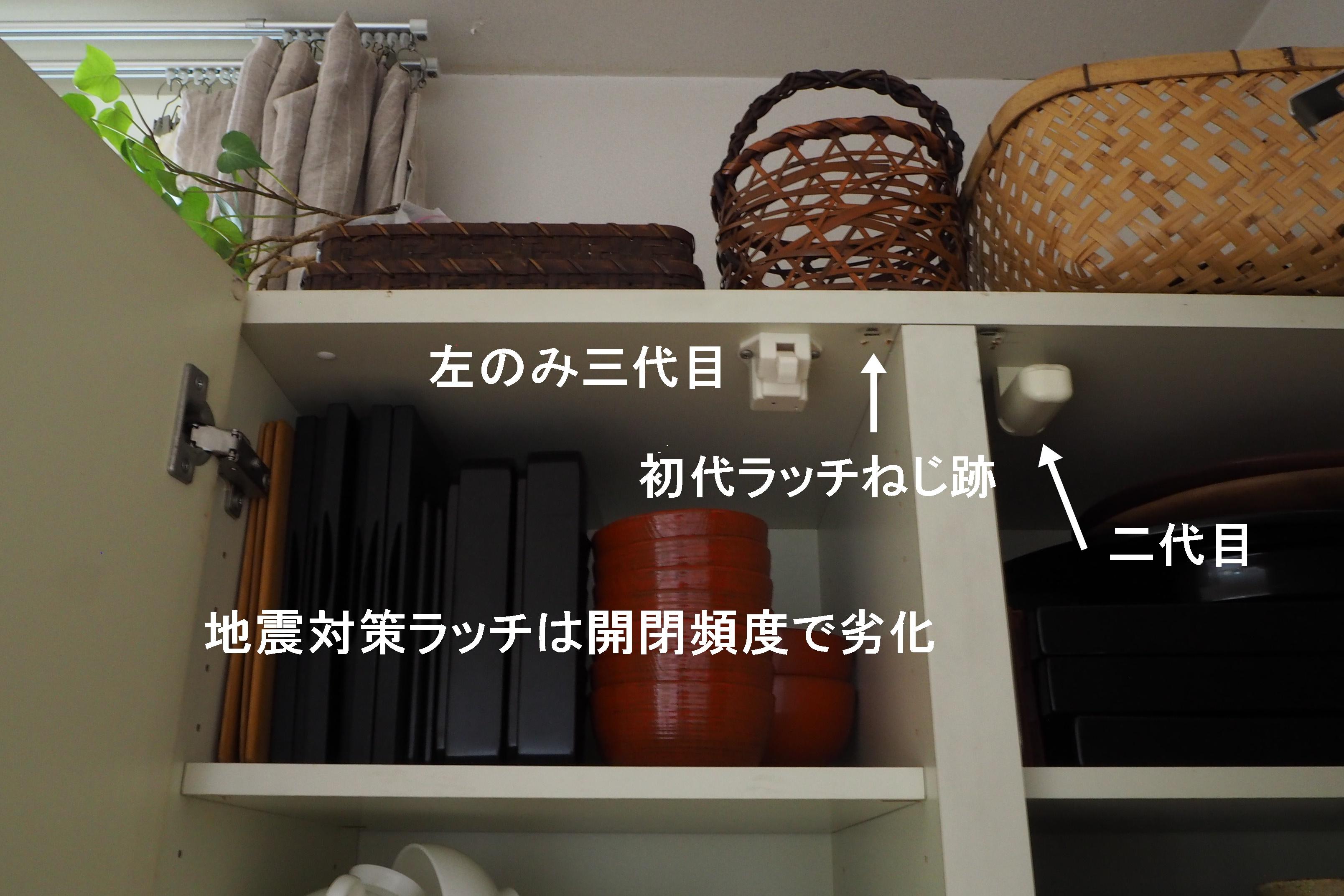 対策 食器 棚 地震